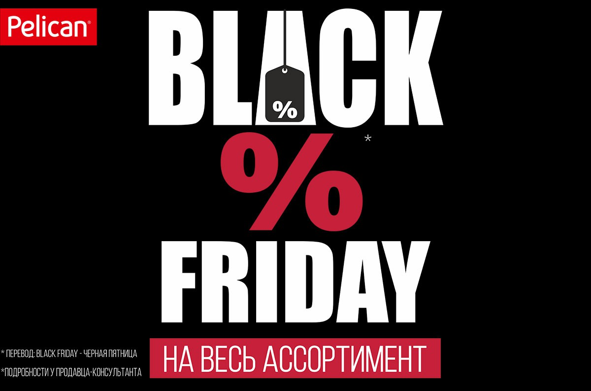 Black Friday в Pelican - до -70% на ВСЁ!